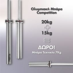 Competition Barbell Set